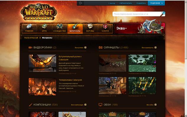 варкрафт скачать игру с официального сайта - фото 3